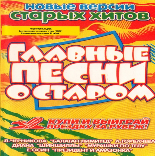 (Pop) [CD] Балаган Лимитед - Тик-так ходики - 1999, APE (image+.cue), lossless