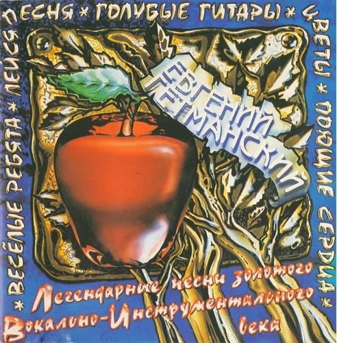 (Pop) [CD] Балаган Лимитед - Письмо любимому - 1998, APE (image+.cue), lossless