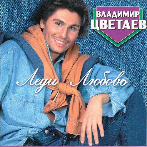 (Pop) [CD] Балаган Лимитед - Чё те надо - 1997, APE (image+.cue), lossless