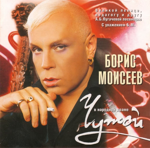 (Pop) [CD] Моисеев Борис - Чужой - 2002, FLAC (image+.cue), lossless